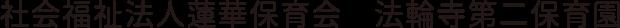 社会福祉法人蓮華保育会 法輪寺第二保育園