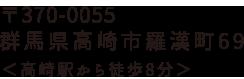 〒370-0055 群馬県高崎市羅漢町69 <高崎駅から徒歩8分>