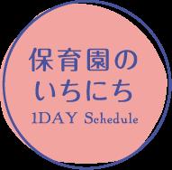 保育園のいちにち 1DAY Schedule