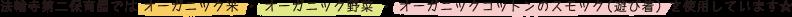 法輪寺第二保育園では オーガニック米 ・ オーガニック野菜 ・ オーガニックコットンのスモック(遊び着)を使用しています☆